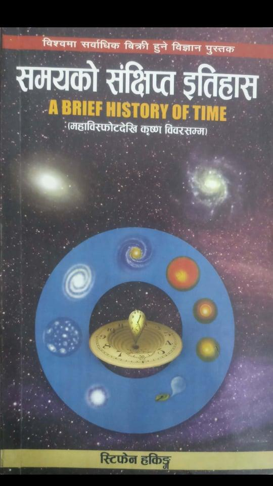 ppbs-8-a-brief-history-of-time